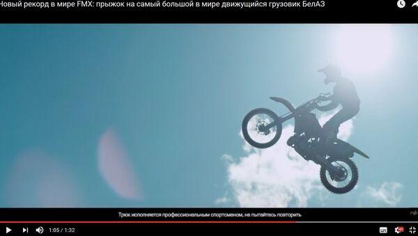 Мотафрыстайліст з Расіі пераскочыў з аднаго БелАЗа на іншы - Sputnik Беларусь