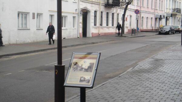 Інфармацыйны шчыт на вуліцы Замкавай, на ім - панарама вуліцы XIX стагоддзя, а яшчэ ён распавядае, дзе знаходзіцца самы стары будынак у Гродна - Sputnik Беларусь
