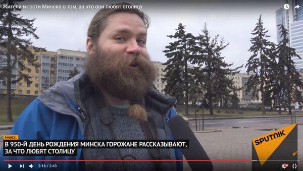 Жыхары і госці Мінска аб тым, за што яны любяць сталіцу - Sputnik Беларусь