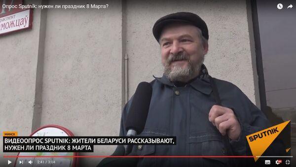 Мінчане пра свята 8 сакавіка: нам патрэбна вясна і сонца - Sputnik Беларусь