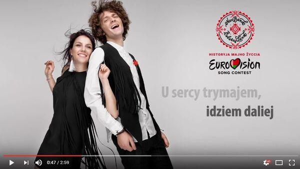 Naviband прадставілі фінальную версію песні для Еўрабачання - Sputnik Беларусь