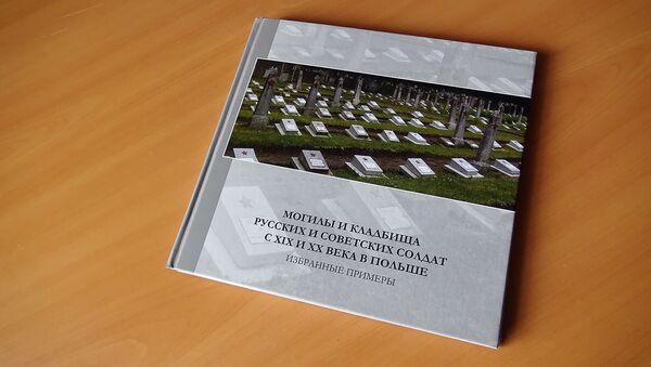 МЗС Польшчы выдала кнігу, прысвечаную вайсковым могілкам рускіх салдат - Sputnik Беларусь