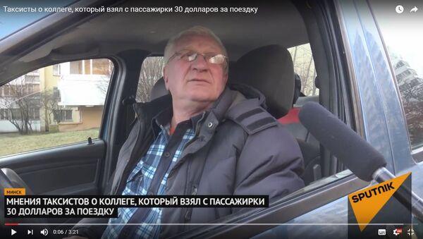 Таксісты пра калегу, які ўзяў з пасажыркі 30 долараў за паездку - Sputnik Беларусь