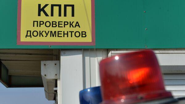 Контрольно-пропускной пункт - Sputnik Беларусь