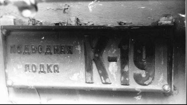 Таблічка з падводнай лодкі К-19 - Sputnik Беларусь
