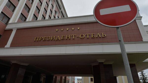 Президент Отель в Минске - Sputnik Беларусь