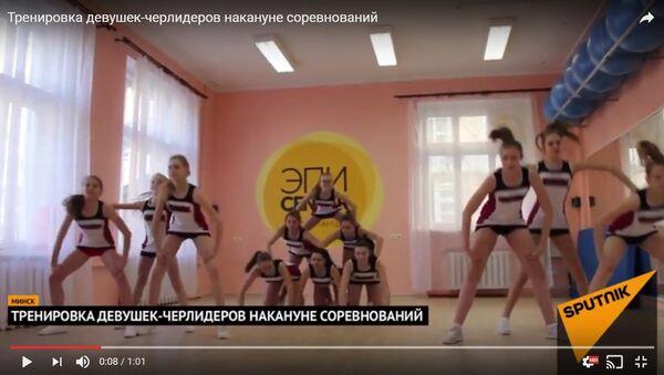 Трэніроўка дзяўчат-чэрлідэраў перад спаборніцтвамі - Sputnik Беларусь
