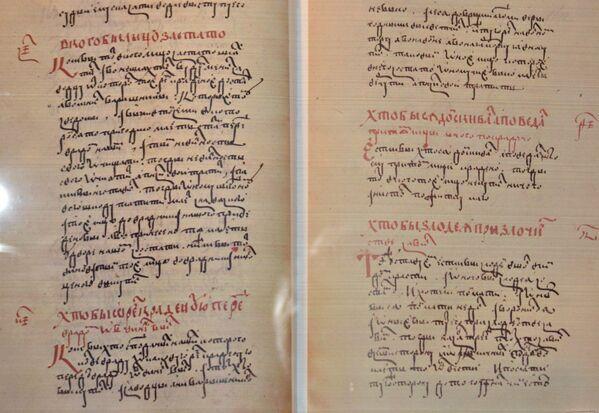 Першы статут Вялікага княства Літоўскага быў выдадзены ў 1529 годзе. - Sputnik Беларусь