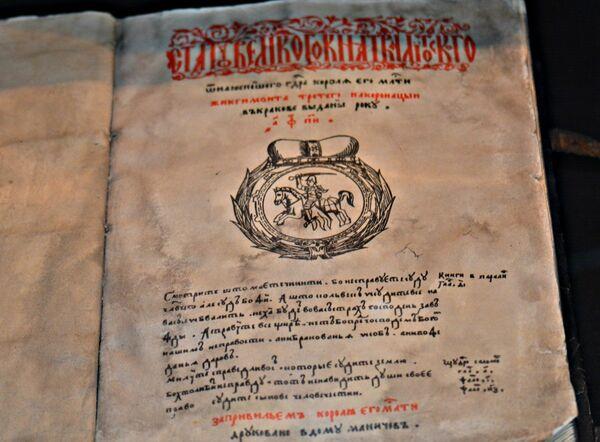 Гэта трэцяя рэдакцыя Статута была распрацавана пад кіраўніцтвам Льва Сапегі. Статут 1588 года называюць першай еўрапейскай канстытуцыяй. І была гэта канстытуцыя на старабеларускай мове. - Sputnik Беларусь