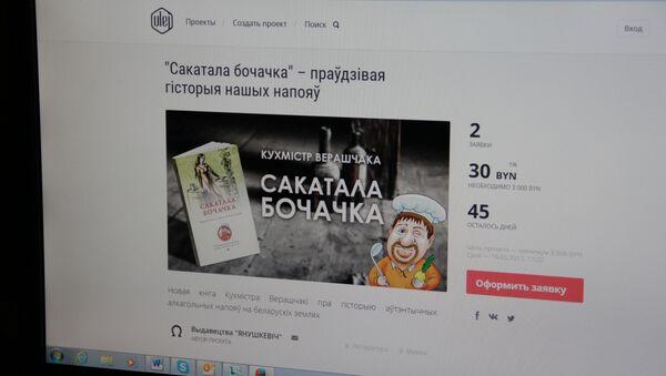 Кухмістр Верашчака плануе выдаць праўдзівую гісторыю беларускіх напояў - Sputnik Беларусь
