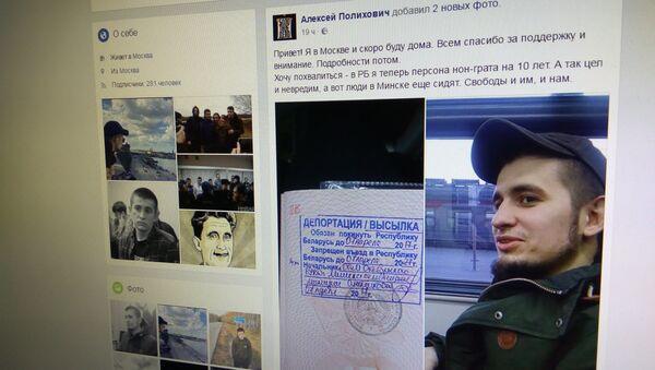 Задержанный в Минске на дне Воли россиянин Алексей Полихович депортирован из РБ - Sputnik Беларусь