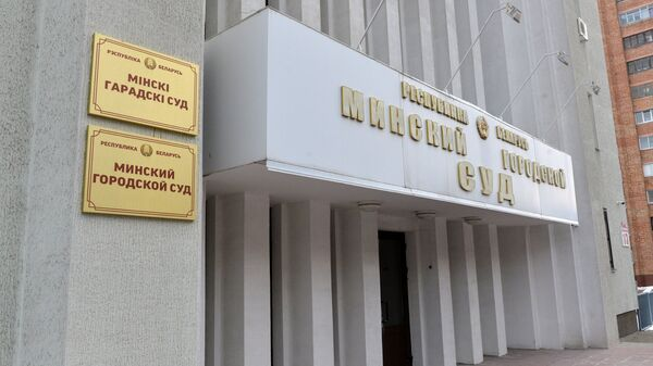 Минский городской суд, архивное фото - Sputnik Беларусь