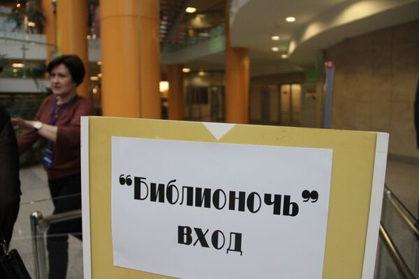 Библионочь в Национальной библиотеке - Sputnik Беларусь