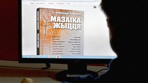 Жыццяпісы беларускіх сучаснікаў-творцаў выдадуць у выглядзе кнігі - Sputnik Беларусь