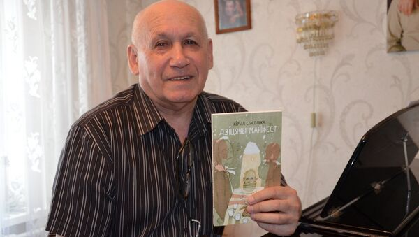Беларускі кампазітар Эдуард Ханок з кнігай Кірыла Стаселькі - Sputnik Беларусь