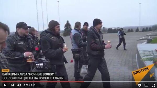 Ночные волки возложили цветы на Кургане Славы - Sputnik Беларусь