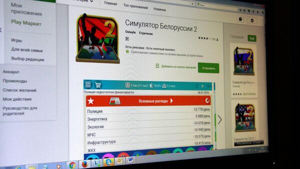 Фота экрана з прыкладаннем Сімулярат Беларусі - Sputnik Беларусь