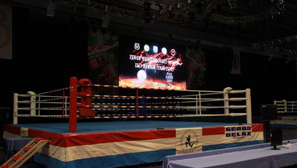 Ринг во Дворце спорта на Чемпионат мира по муай-тай - Sputnik Беларусь