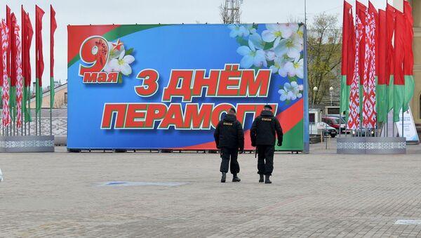 Міліцыя на майскія святы будзе працаваць ва ўзмоцненым рэжыме - Sputnik Беларусь