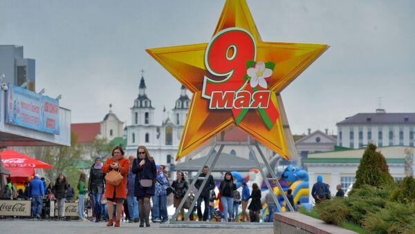 Дзень Перамогі святкуюць у Мінску - Sputnik Беларусь