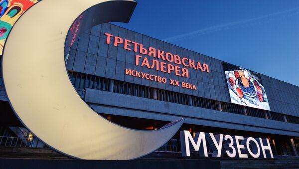 Траццякоўская галерэя, архіўнае фота - Sputnik Беларусь