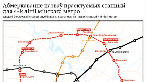 Абмеркаванне назваў праектуемых станцый для 4-й лініі мінскага метро - Sputnik Беларусь