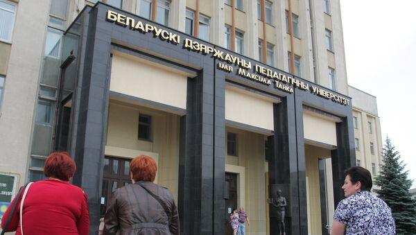 Бацькі чакаць абітурыентаў ля сцен БДПУ - Sputnik Беларусь