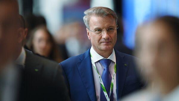 Президент, председатель правления Сбербанка Герман Греф - Sputnik Беларусь