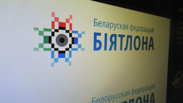 Новы лагатып БФБ - Sputnik Беларусь