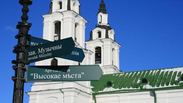 У Мінску для турыстаў устаноўлены паказальнікі - Sputnik Беларусь
