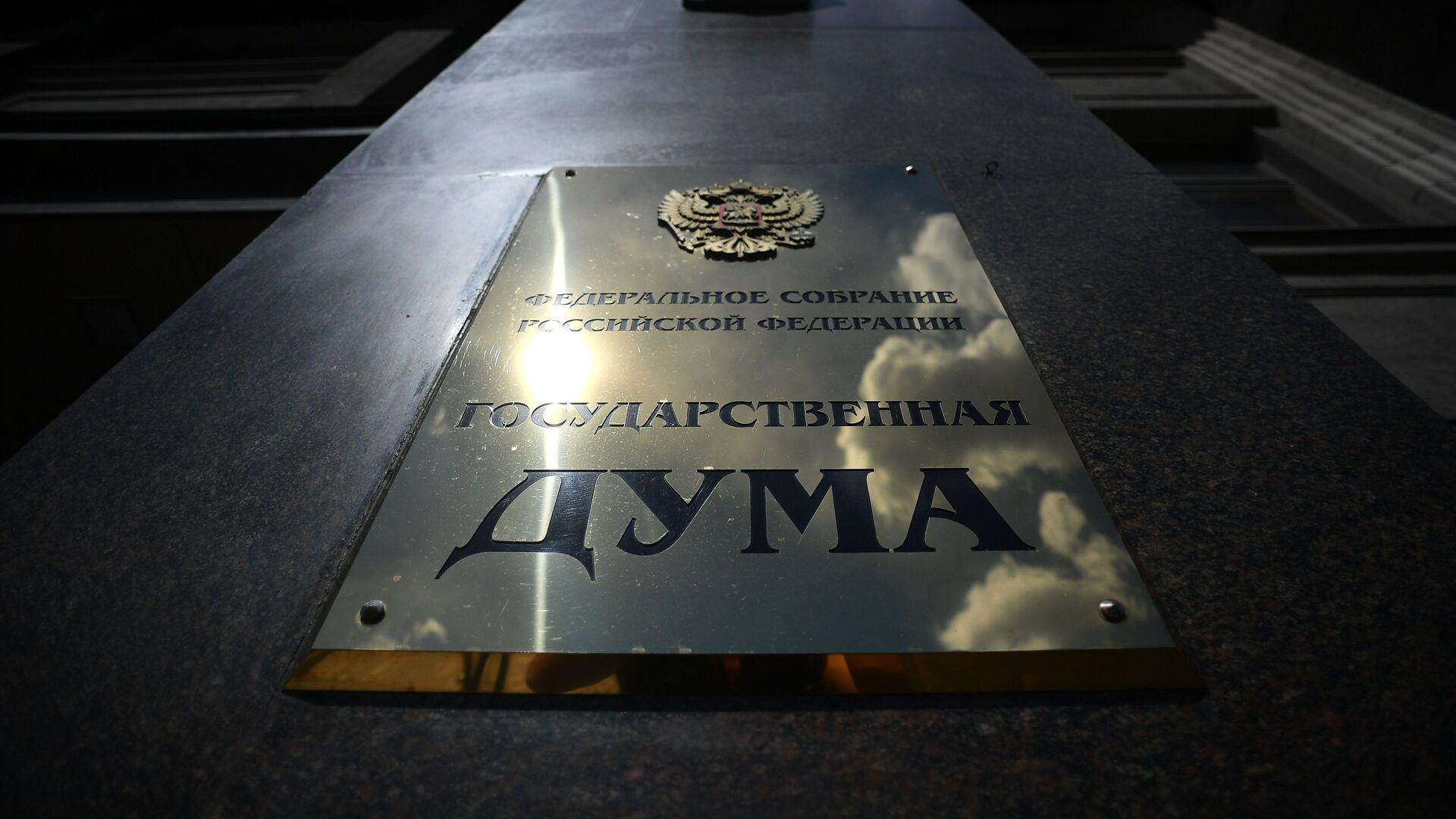 Пленарное заседание Госдумы РФ - Sputnik Беларусь, 1920, 23.09.2021
