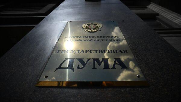 Дзярждума РФ - Sputnik Беларусь