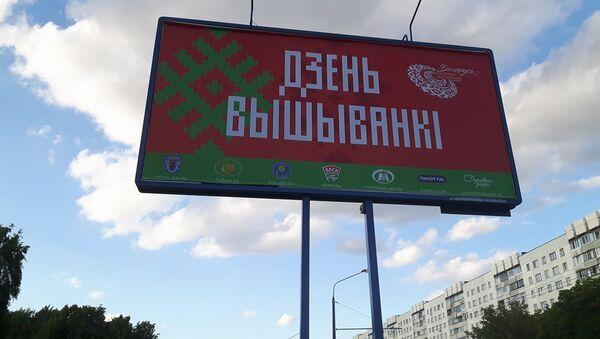 Білборд у Мінску - Sputnik Беларусь