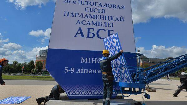 Минск активно готовят к началу сессии Парламентской ассамблеи (ПА) ОБСЕ - Sputnik Беларусь