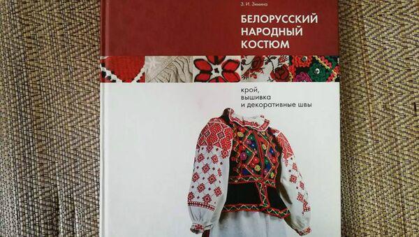 Кніга Беларускі народны касцюм, якой натхнялася Сіці Сіцірад, ствараючы калекцыю - Sputnik Беларусь