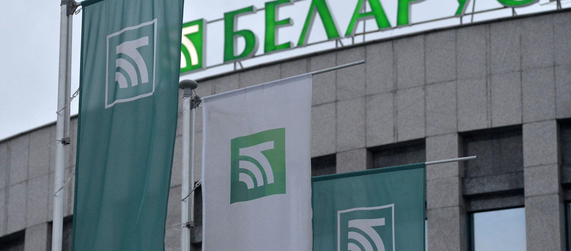 Офис Беларусбанка в Минске - Sputnik Беларусь, 1920, 05.02.2021
