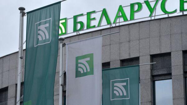 Офис Беларусбанка в Минске - Sputnik Беларусь