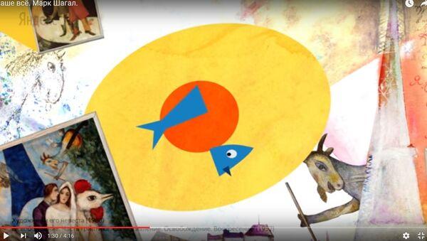 Мульты-гісторыя: Яндэкс змясціў жыццё Шагала ў аніміраваныя 4 хвіліны - Sputnik Беларусь