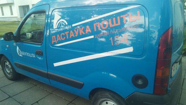 Некаторыя паштовыя паслугі падаражэюць з 28 жніўня - Sputnik Беларусь
