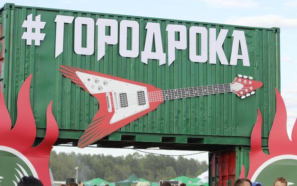 На фестывалі працаваў сапраўдны Горад рока - Sputnik Беларусь