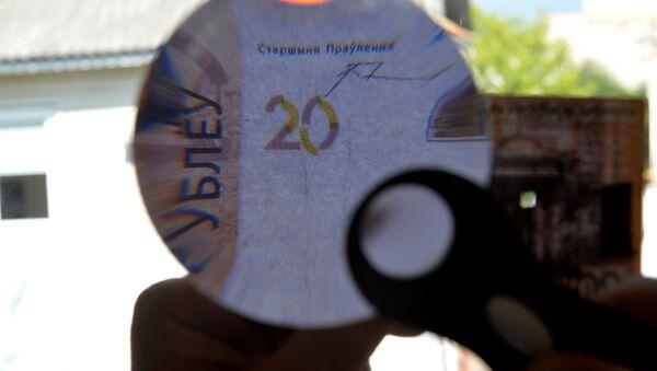 Вызначэнне фальшывых грошай - Sputnik Беларусь