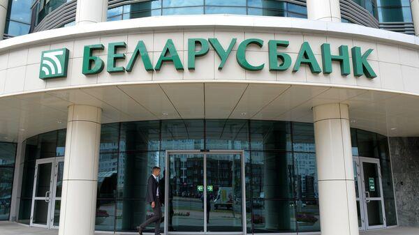 Беларусбанк в Минске - Sputnik Беларусь