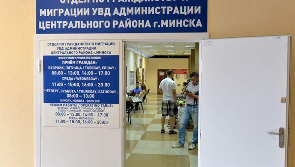 Отдел по гражданству и миграции Центрального РУВД Минска - Sputnik Беларусь