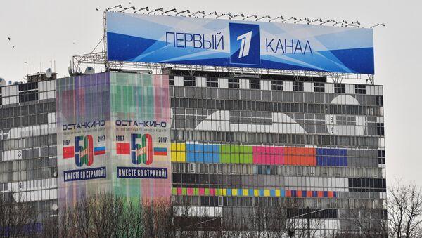 ТТЦ Останкино - Sputnik Беларусь