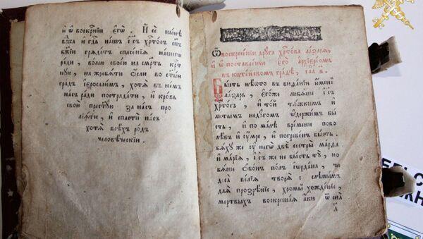 Біблія, канфіскаваная на мытне - Sputnik Беларусь