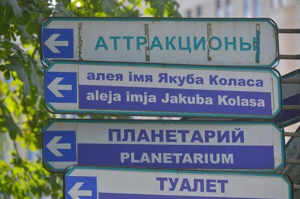 Зараз у парку ёсць алея, якая названа ў гонар паэта, які колісь жыў доме побач. - Sputnik Беларусь