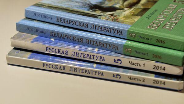 Беларускія падручнікі - Sputnik Беларусь