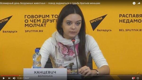 Вероника Ханцевич - Sputnik Беларусь