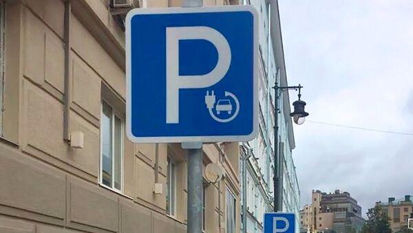Знак паркоўкі электракара ў Маскве - Sputnik Беларусь