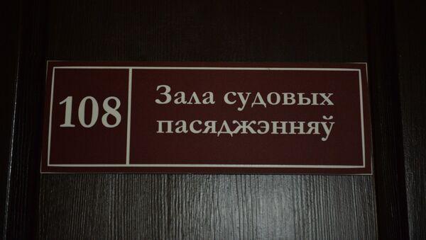 Табличка на двери зала судебных заседаний  - Sputnik Беларусь